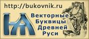 Векторные Буквицы и Орнаменты Древней Руси